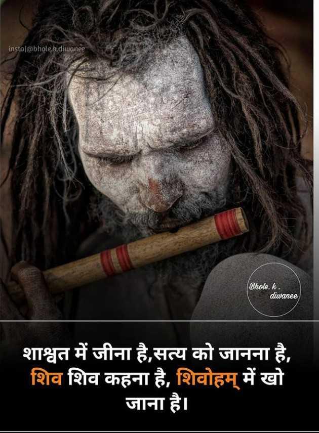 🚩🚩  हर हर महादेव🚩🚩 - instal @ bhole . r . diwanee Bhole . k . diwanee शाश्वत में जीना है , सत्य को जानना है , शिव शिव कहना है , शिवोहम् में खो । जाना है । - ShareChat