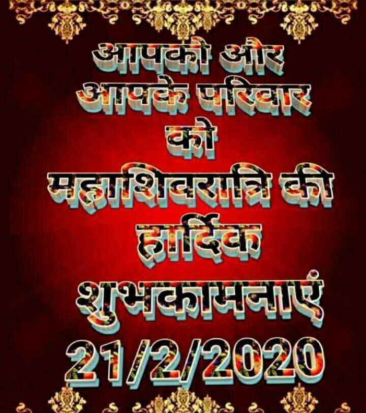 🙏हर हर महादेव - आपको और आपके परिवार महाशिवरात्रि की शुभकामनाए 21 / 12 / 2020 - ShareChat