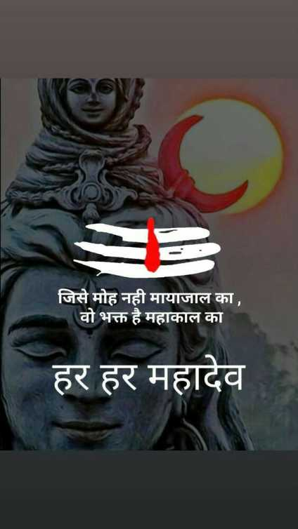 🔱हर हर महादेव - जिसे मोह नही मायाजाल का , वो भक्त है महाकाल का हर हर महादेव - ShareChat