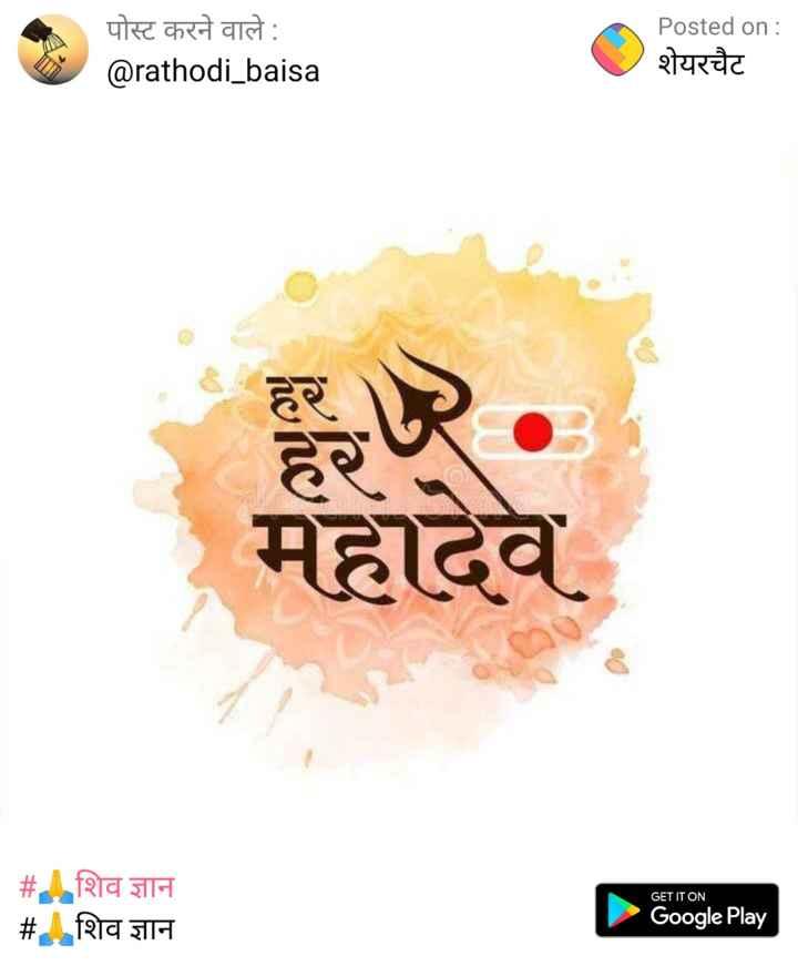 🔱हर हर महादेव - पोस्ट करने वाले : @ rathodi _ baisa Posted on : शेयरचैट महादेव GET IT ON _ _ # Aशिव ज्ञान # शिव ज्ञान Google Play - ShareChat
