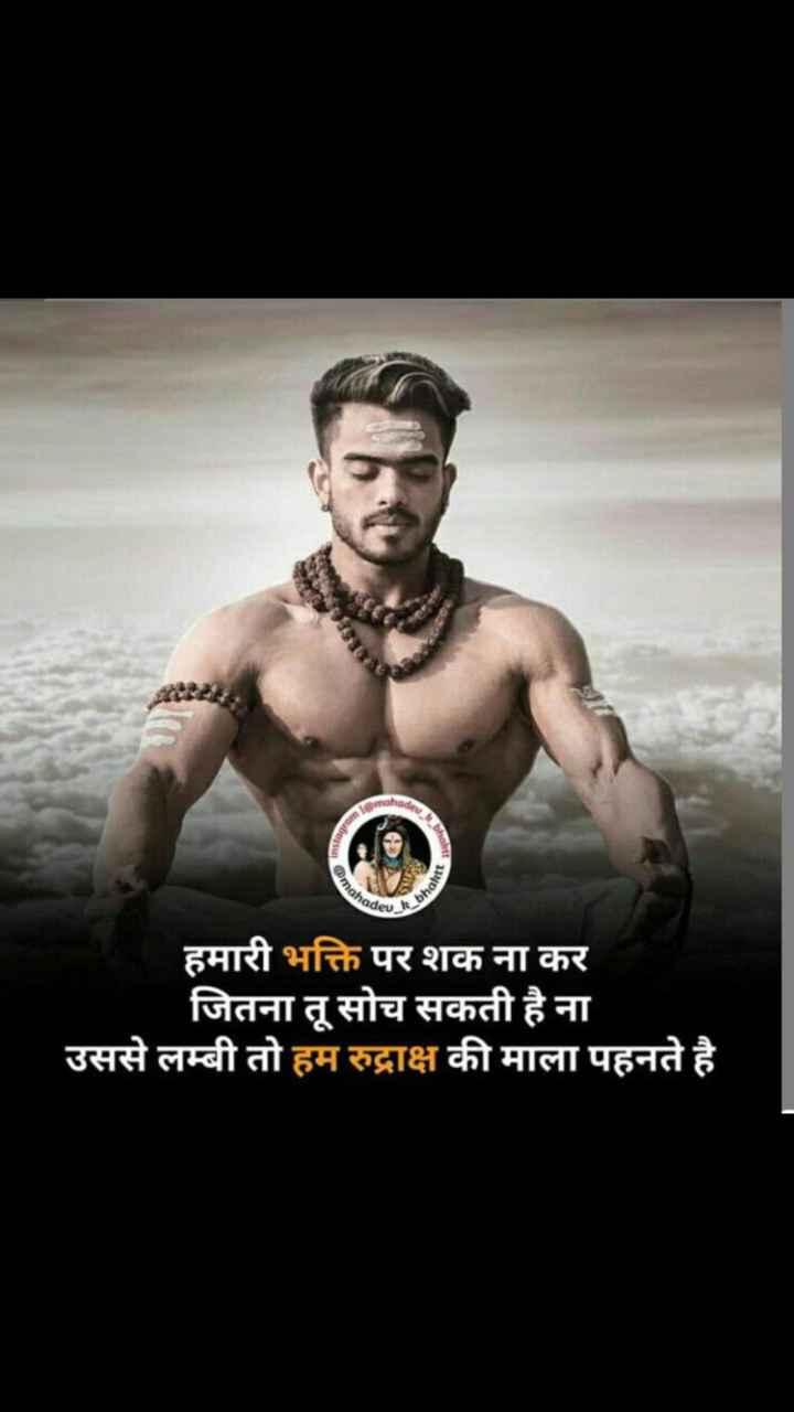 🔱हर हर महादेव - Comohada @ mol SH bhakt Chadeu हमारी भक्ति पर शक ना कर जितना तू सोच सकती है ना उससे लम्बी तो हम रुद्राक्ष की माला पहनते है - ShareChat