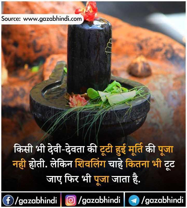 🔱हर हर महादेव - Source : www . gazabhindi . com किसी भी देवी - देवता की टूटी हुई मूर्ति की पूजा नही होती . लेकिन शिवलिंग चाहे कितना भी टूट जाए फिर भी पूजा जाता है . ( f ) / gazabhindi | O / gazabhindi | a / gazabhindi - ShareChat