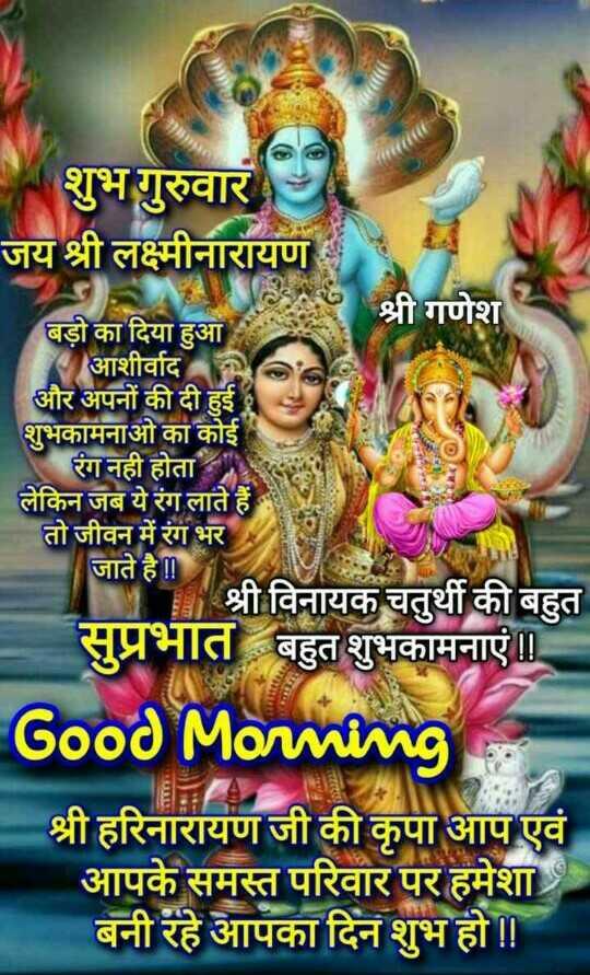 🔱हर हर महादेव - शुभ गुरुवार जय श्री लक्ष्मीनारायण श्री गणेश बड़ो का दिया हुआ आशीर्वाद और अपनों की दी हुई शुभकामनाओ का कोई रंग नही होता लेकिन जब ये रंग लाते हैं । तो जीवन में रंग भर जाते है ! ! श्री विनायक चतुर्थी की बहुत सुप्रभात बहुत शुभकामनाएं । Good Morning श्री हरिनारायण जी की कृपा आप एवं आपके समस्त परिवार पर हमेशा बनी रहे आपका दिन शुभ हो ! ! - ShareChat