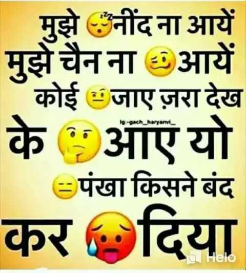 हर हर महादेव - 1 pach _ haryanvi मुझे नींद ना आयें मुझे चैन ना आयें कोई जाए ज़रा देख के आए यो पंखा किसने बंद कर दिया - ShareChat