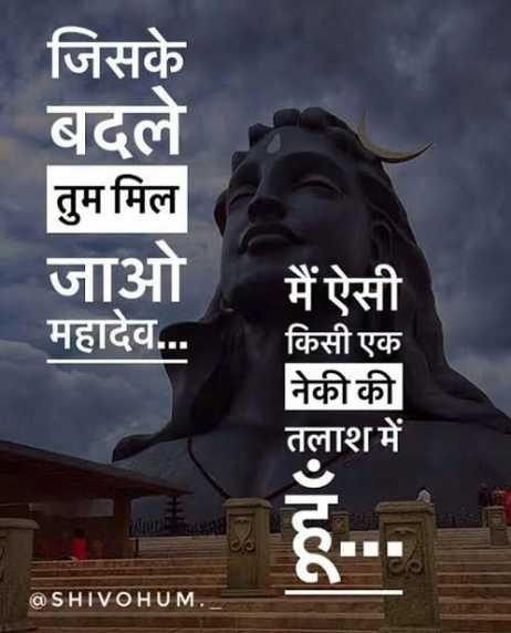 🔱हर हर महादेव - जिसके बदले तुम मिल जाओ महादेव . . . मैं ऐसी किसी एक नेकी की तलाश में GAN @ SHIVOHUM . - ShareChat