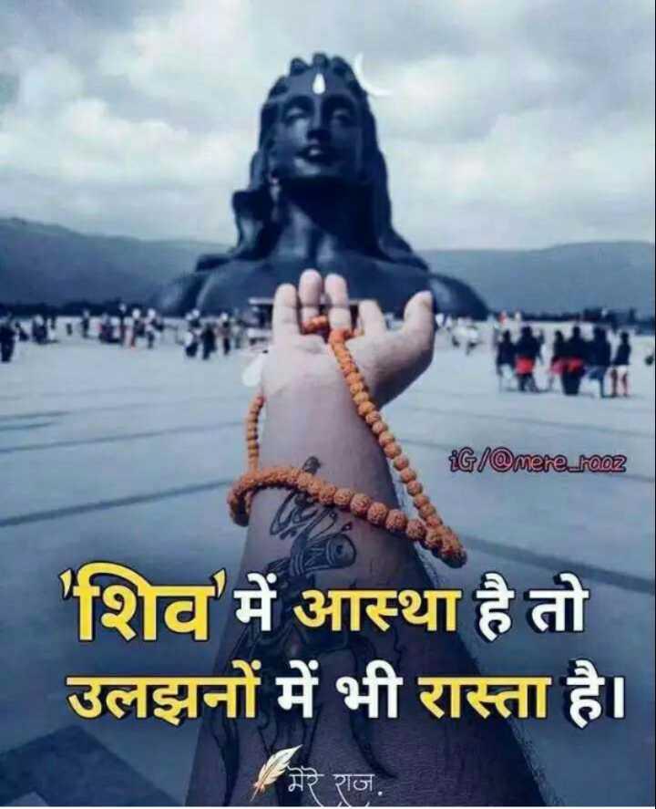 🔱हर हर महादेव - G / @ mere raon ' शिव ' में आस्था है तो उलझनों में भी रास्ता है । मेरे राज . - ShareChat