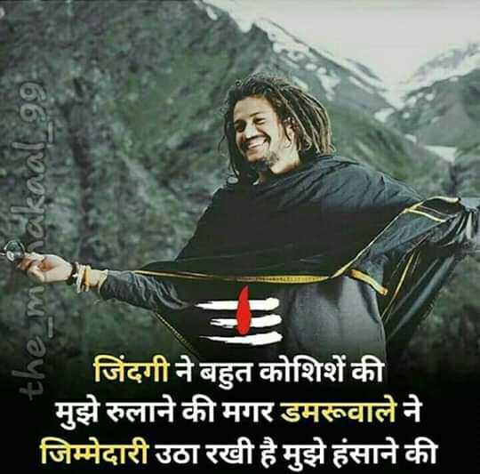 🔱हर हर महादेव - 660mmarvaya 4 जिंदगी ने बहुत कोशिशें की मुझे रुलाने की मगर डमरूवाले ने जिम्मेदारी उठा रखी है मुझे हंसाने की - ShareChat