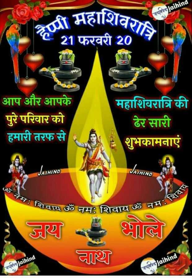 🙏हर हर महादेव - जयहिन्दjaihind मी महाशिवर 21 फरवरी 20 AVI MGAND आप और आपके पुरे परिवार को हमारी तरफ से महाशिवरात्रि की ढेर सारी शुभकामनाएं JATHIND AVIHIND नमः TRae शिवाय ॐनमः शिवाय पायॐ जय भोले नाथ जयानन्द Jaihind जयाहन्दjaihind - ShareChat