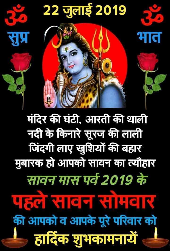 🔱हर हर महादेव🔱 - 22 जुलाई 2019 I मंदिर की घंटी , आरती की थाली नदी के किनारे सूरज की लाली ' जिंदगी लाए खुशियों की बहार मुबारक हो आपको सावन का त्यौहार सावन मास पर्व 2019 के पहले सावन सोमवार की आपको व आपके पूरे परिवार को हार्दिक शुभकामनायें ! - ShareChat