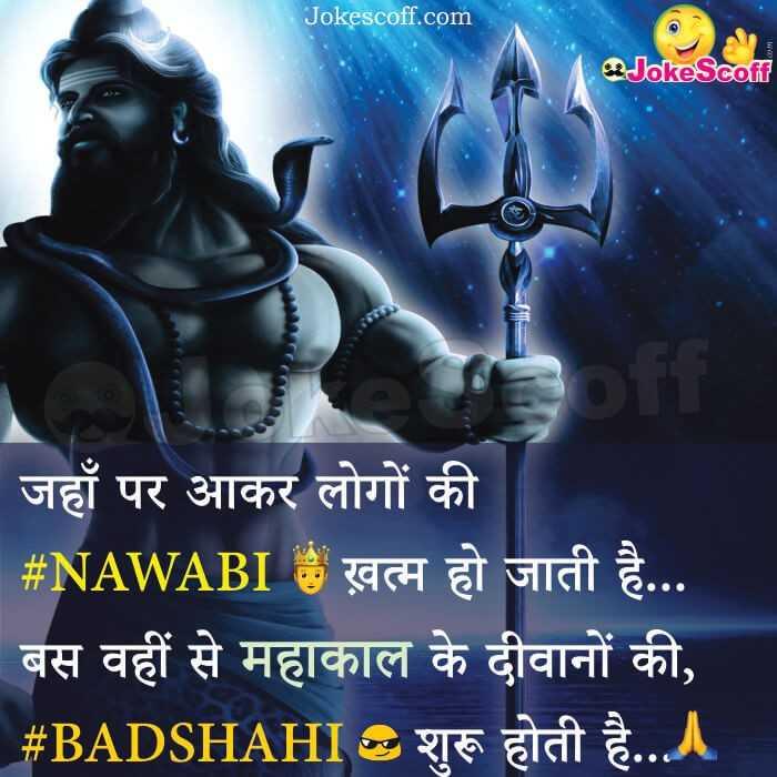 🔱हर हर महादेव - Jokescoff . com a JokeScoff जहाँ पर आकर लोगों की # NAWABI ॐ ख़त्म हो जाती है . . . बस वहीं से महाकाल के दीवानों की , # BADSHAHI ॐ शुरू होती है . . . - ShareChat