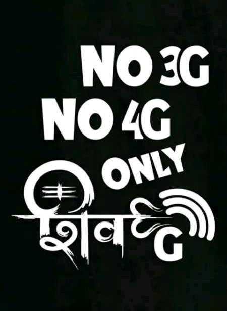 🔱हर हर महादेव - NO 3G NO 4G ONLY ace - ShareChat