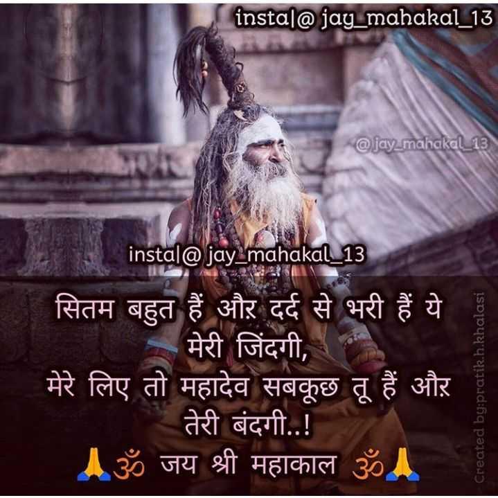 🔱हर हर महादेव - instal @ jay _ mahakal _ 13 @ jay _ mahakal _ 13 instal @ jay _ mahakal _ 13 सितम बहुत हैं और दर्द से भरी हैं ये । मेरी जिंदगी , मेरे लिए तो महादेव सबकुछ तू हैं और तेरी बंदगी . . ! ' ॐ जय श्री महाकाल ॐ Created by pratik . h . khalasi - ShareChat
