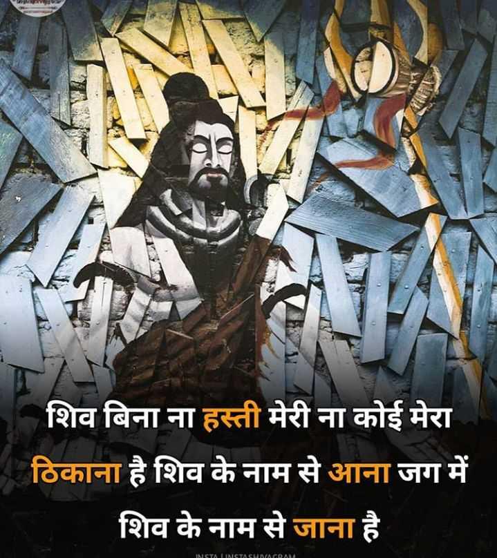 🔱हर हर महादेव - शिव बिना ना हस्ती मेरी ना कोई मेरा ठिकाना है शिव के नाम से आना जग में शिव के नाम से जाना है । INSTALIMISTASUDACRA - ShareChat
