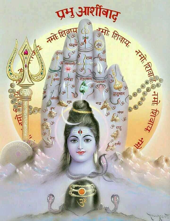 🔱हर हर महादेव - प्रभुआर्शीवाद लाय मी 5 मो . शिवाय । । | नमोः शिवाय मुंगन ( 5 ) राम विष्नु | ॐ लक्शमी ताय नमो शिल कृया गनेश राउ 1 । । हनुमान शिवा : नमो शि . सस्व । शुक 55 1 . शिवाय नमो 3 - ShareChat