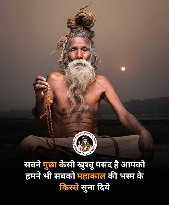 🔱हर हर महादेव - mahade bhatt bhalo hadeu सबने पुछा केसी खुश्बू पसंद है आपको हमने भी सबको महाकाल की भस्म के किस्से सुना दिये - ShareChat
