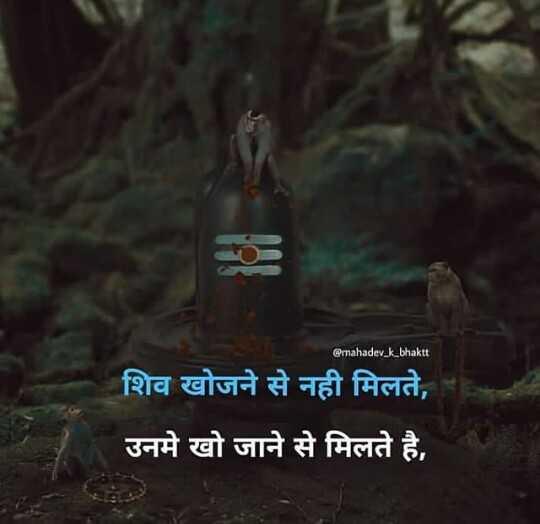🔱हर हर महादेव - @ mahadev _ k _ bhaktt शिव खोजने से नही मिलते , उनमे खो जाने से मिलते है , - ShareChat