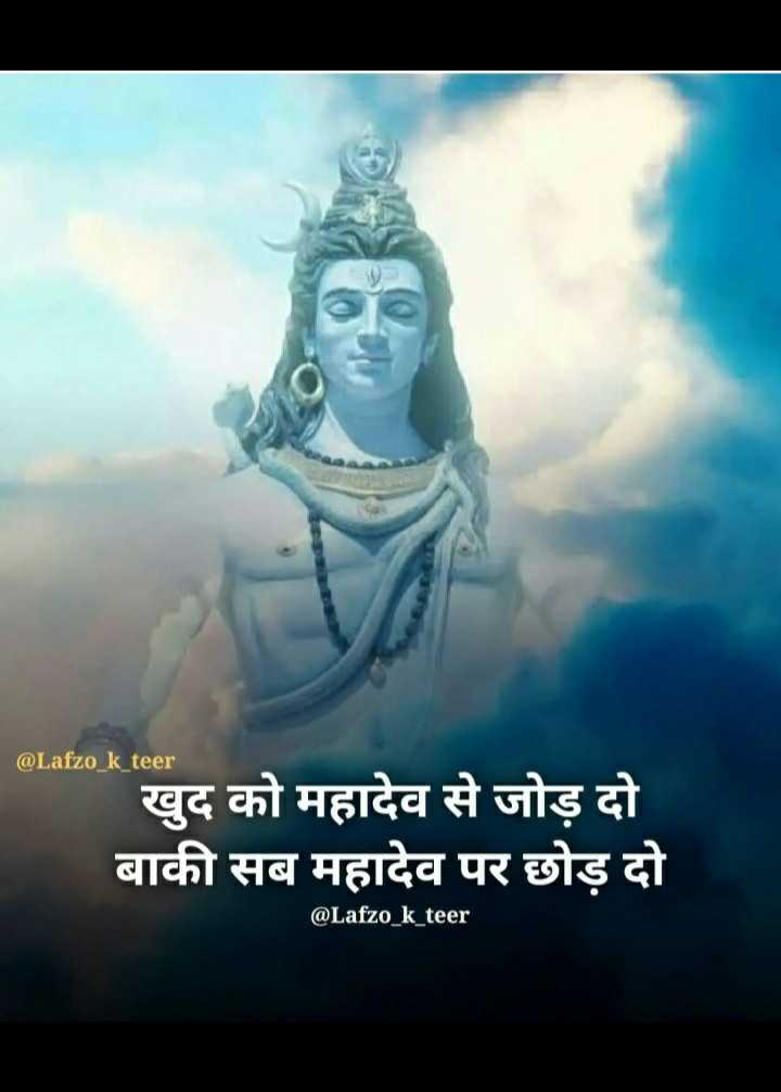 🔱हर हर महादेव - @ Lafzo _ k _ teer खुद को महादेव से जोड़ दो बाकी सब महादेव पर छोड़ दो @ Lafzo _ k _ teer - ShareChat