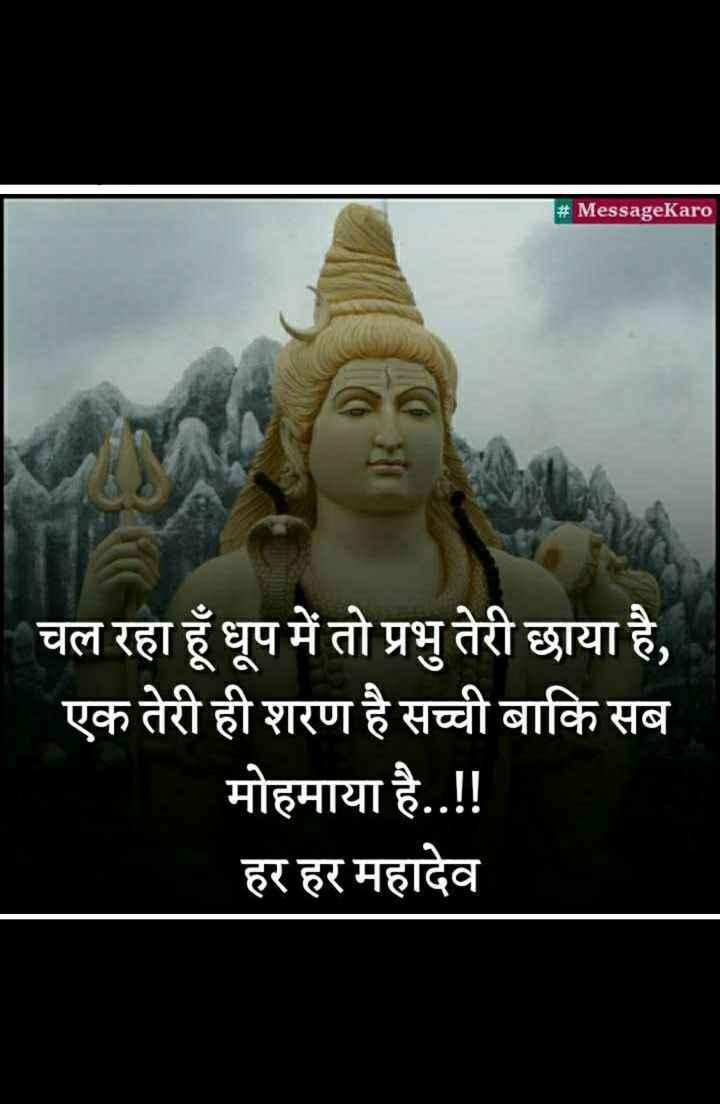 🔱हर हर महादेव - # MessageKaro चल रहा हूँ धूप में तो प्रभु तेरी छाया है , एक तेरी ही शरण है सच्ची बाकि सब मोहमाया है . . ! ! हर हर महादेव - ShareChat