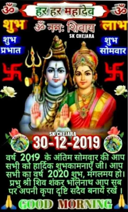 🔱हर हर महादेव - ॐ हर हर महादेव ॐ शुभ ॐ नमः शिवाय लाभ शुभ शुभ सोमवार SK CHEJARA प्रभात SK CHEJARA 60030 - 12 - 2019 वर्ष 2019 के अंतिम सोमवार की आप सभी को हार्दिक शुभकामनाएँ जी । आप सभी का वर्ष 2020 शुभ , मंगलमय हो । प्रभु श्री शिव शंकर भोलेनाथ आप सब पर अपनी कृपा दृष्टि सदैव बनायें रखें । A GOOD MORNING A - ShareChat