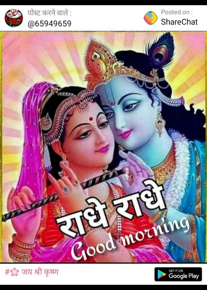 🔱हर हर महादेव🔱 - पोस्ट करने वाले : @ 65949659 Posted on : ShareChat राधा राध morning # जय श्री कृष्ण GET IT ON Google Play - ShareChat