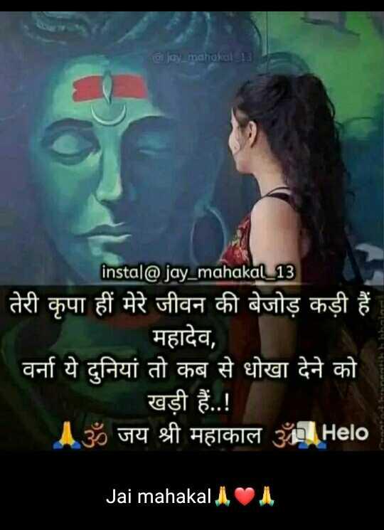 🙏हर हर महादेव - @ jay _ mahakal 13 instal @ jay _ mahakal _ 13 तेरी कृपा ही मेरे जीवन की बेजोड़ कड़ी हैं । महादेव , - वर्ना ये दुनियां तो कब से धोखा देने को - खड़ी हैं . . ! Aॐ जय श्री महाकाल अHelo Jai mahakal 1 . 1 . - ShareChat