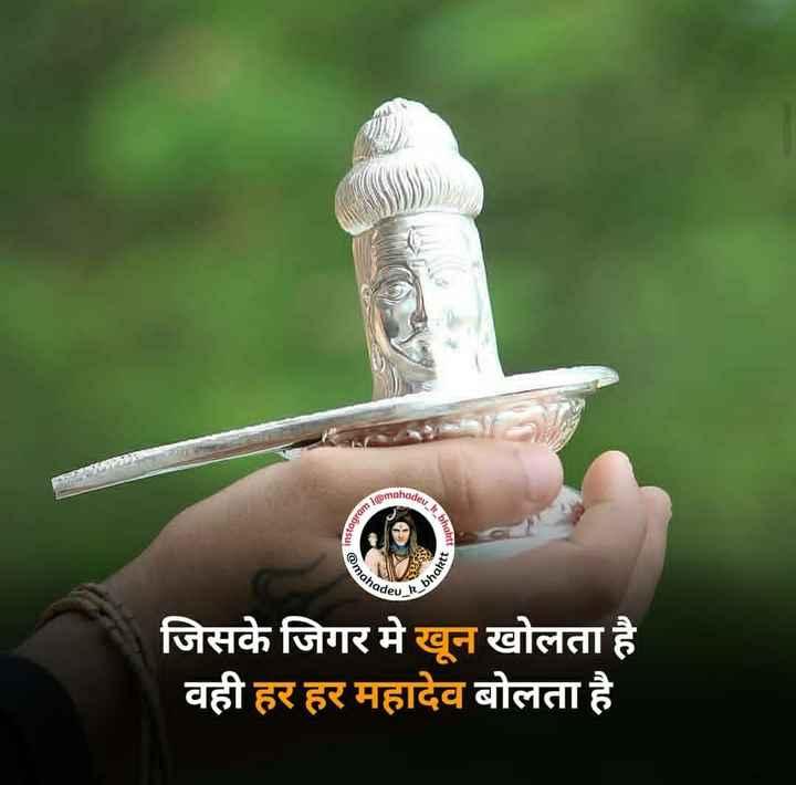 🔱हर हर महादेव🕉 - mahade Instagram revR _ bhar hartt 1 mahade hadeu जिसके जिगर मे खून खोलता है वही हर हर महादेव बोलता है - ShareChat