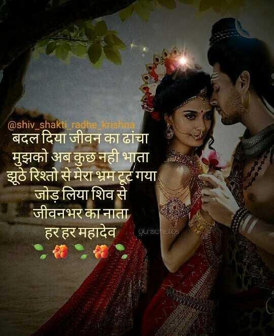 🔱हर हर महादेव - @ shiv _ shakti _ radhe krishna बदल दिया जीवन का ढांचा मुझको अब कुछ नही भाता झुठे रिश्तो से मेरा भ्रम टूट गया । जोड़ लिया शिव से जीवनभर का नाता हर हर महादेव gurises - ShareChat