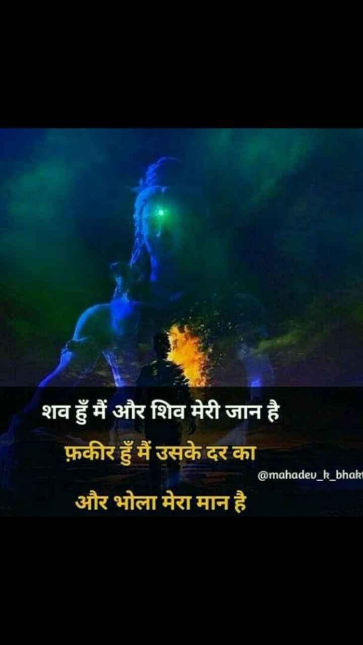 हर हर महादेव - शव हुँ मैं और शिव मेरी जान है फ़कीर हुँ मैं उसके दर का और भोला मेरा मान है @ mahadev _ k _ bhakt my - ShareChat