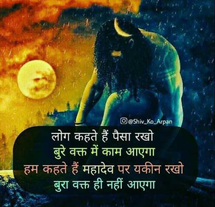 🔱हर हर महादेव - O @ Shiv _ Ko _ Arpan लोग कहते हैं पैसा रखो । बुरे वक्त में काम आएगा हम कहते हैं महादेव पर यकीन रखो बुरा वक्त ही नहीं आएगा - ShareChat