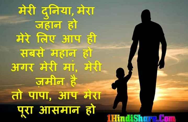 🔱हर हर महादेव - मेरी दुनिया , मेरा जहान हो मेरे लिए आप ही सबसे महान हो अगर मेरी मा , मेरी जमीन है तो पापा , आप मेरा पूरा आसमान हो 1HindiSharCom - ShareChat