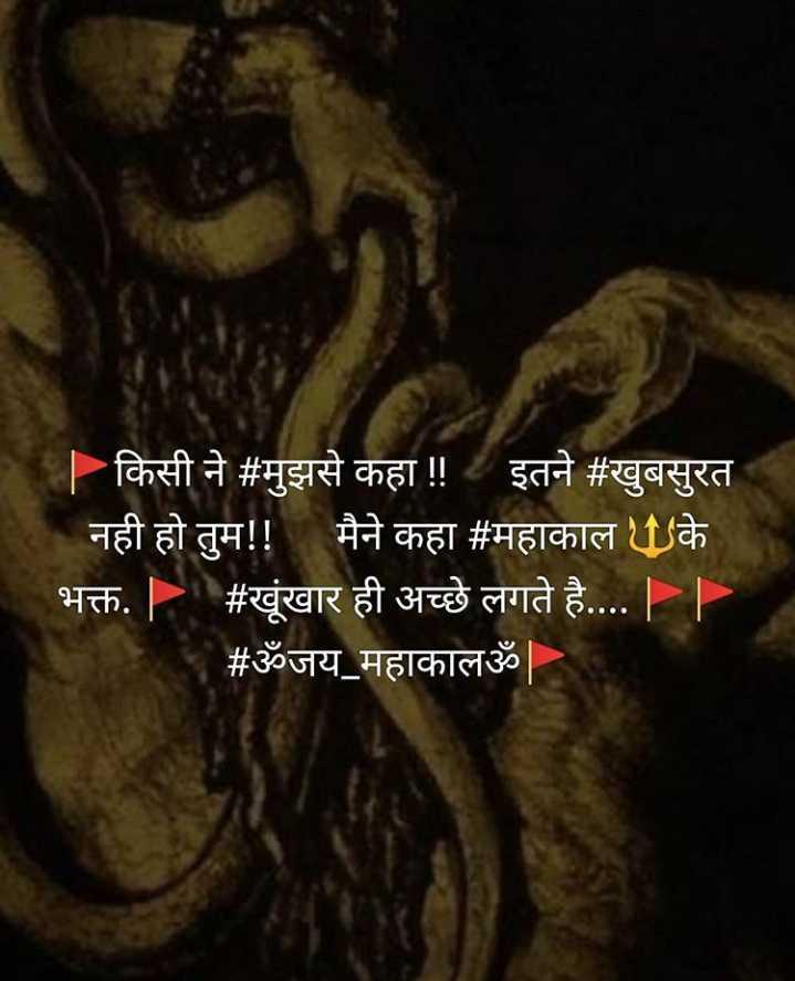 🔱हर हर महादेव - । किसी ने # मुझसे कहा ! ! इतने # खुबसुरत नही हो तुम ! ! मैने कहा # महाकाल के भक्त . | # बूंखार ही अच्छे लगते है . . . . । # ॐजय _ महाकालॐ | | - ShareChat