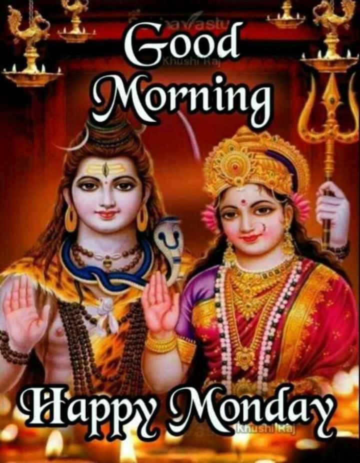 🔱हर हर महादेव - Good Morning Happy Monday - ShareChat