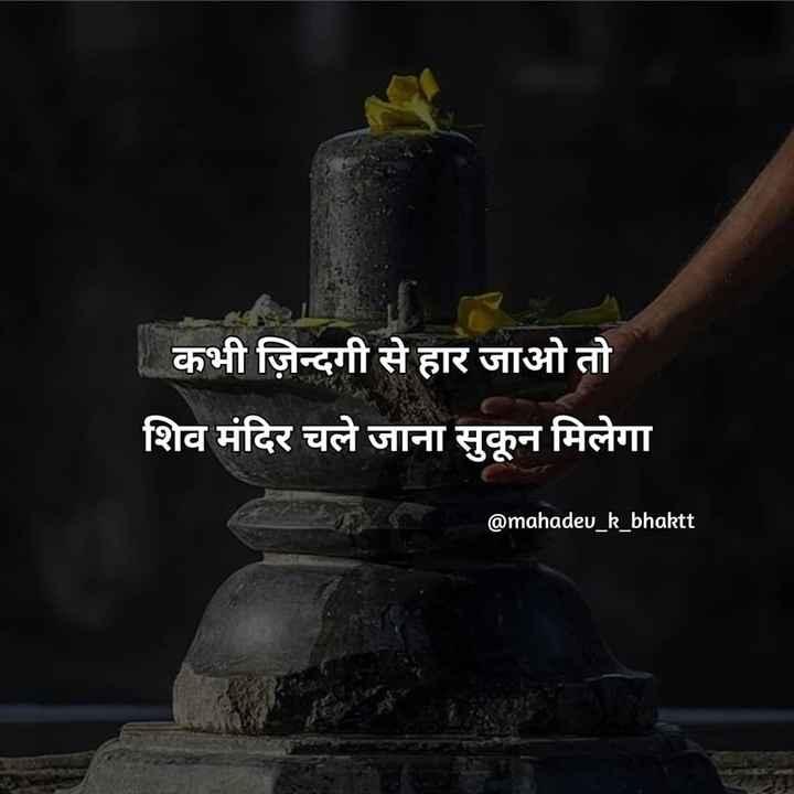🔱हर हर महादेव - कभी ज़िन्दगी से हार जाओ तो शिव मंदिर चले जाना सुकून मिलेगा @ mahadev _ k _ bhaktt - ShareChat