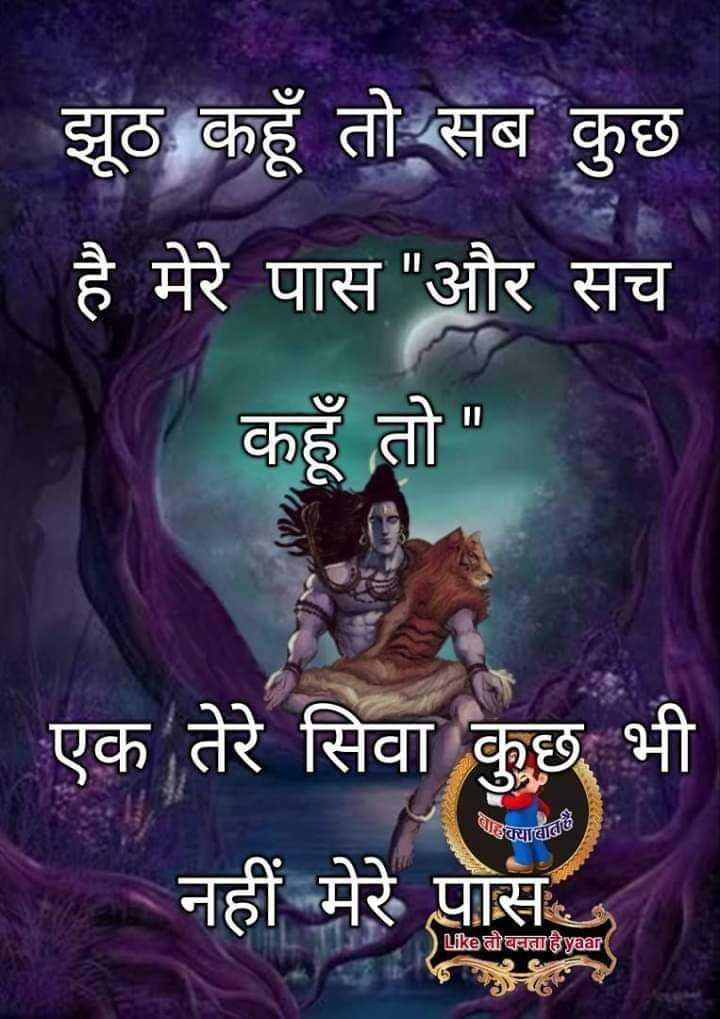 🔱हर हर महादेव - झूठ कहूँ तो सब कुछ है मेरे पास और सच कहूँ तो एक तेरे सिवा कुछ भी न्याछ नहीं मेरे पास Like atayaar - ShareChat