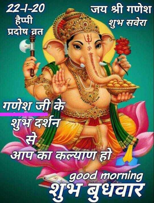 🔱हर हर महादेव - 221 - 20 हैप्पी प्रदोष व्रत जय श्री गणेश शुभ सवेरा गणेश जी के शुभ दर्शन आप का कल्याण हो good morning शुभ बुधवार - ShareChat