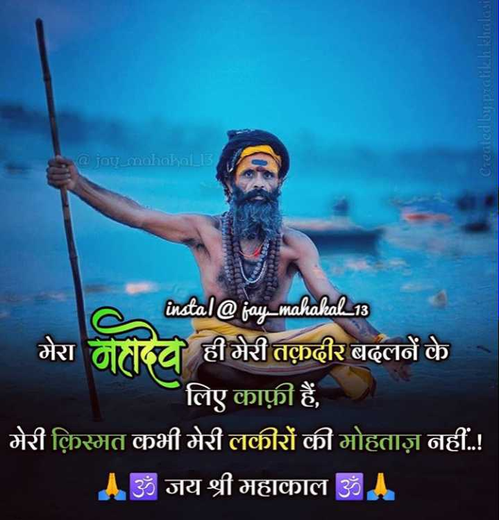 🚩🚩  हर हर महादेव🚩🚩 - Created by pratik . h . khalasi @ jay _ mahahaLl3 instal @ jay _ mahakal _ 13 मेरा नादच ही मेरी तक़दीर बदलने के लिए काफ़ी हैं , मेरी क़िस्मत कभी मेरी लकीरों की मोहताज़ नहीं . ! Aॐ जय श्री महाकाल ऊA - ShareChat