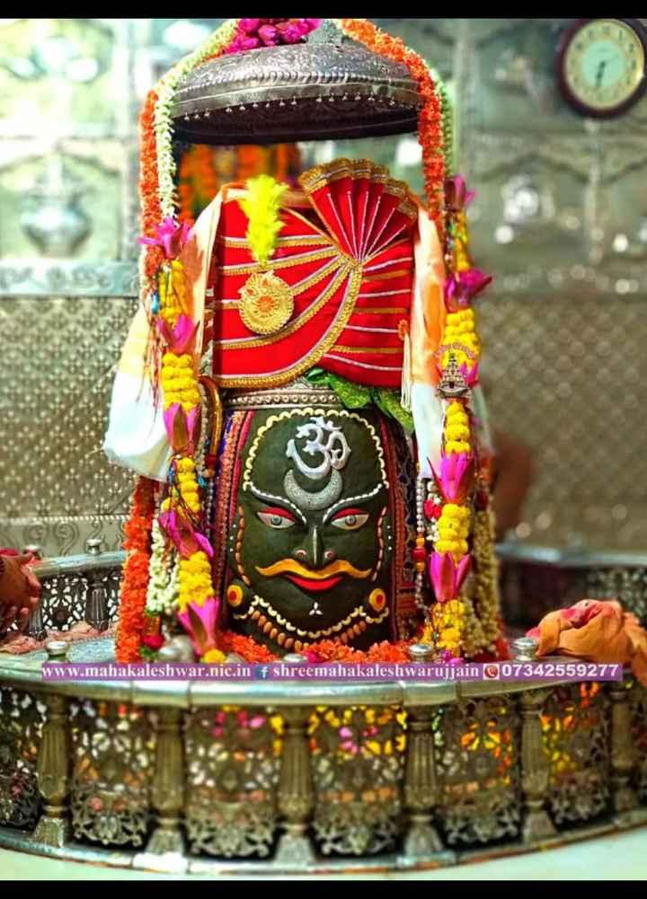 हर हर हर महादेव - www . mahakaleshwar . nic . in f shreemahakaleshwarujjain 07342559277 - ShareChat