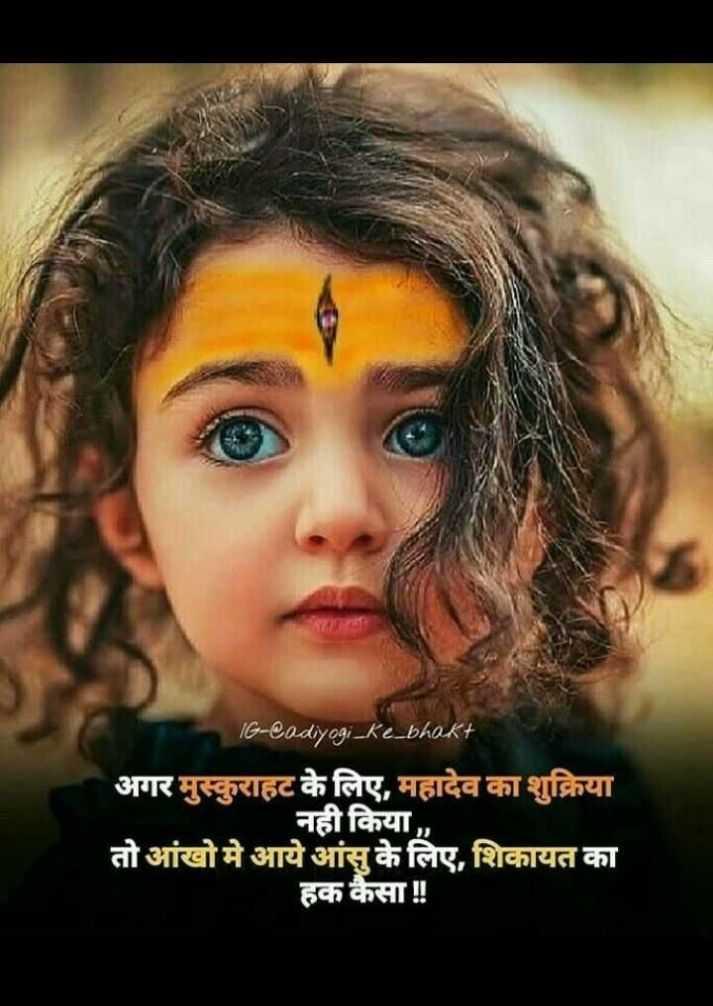 हर हर हर महादेव - G - @ odiyogi _ Ke _ bhakt अगर मुस्कुराहट के लिए , महादेव का शुक्रिया नही किया , , तो आंखो मे आये आंसु के लिए , शिकायत का हक कैसा ! ! - ShareChat