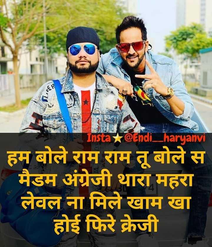 👫हरियाणवी जोड़ी - SalA Insta X @ Endi _ haryanvi हम बोले राम राम तू बोले स मैडम अंग्रेजी थारा महरा लेवल ना मिले खाम खा होई फिरे क्रेजी - ShareChat