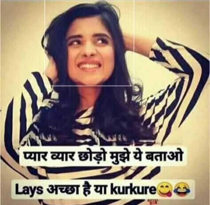 हरियाणवी व्हाट्सएप्प स्टिकर्स - प्यार व्यार छोड़ो मुझे ये बताओ Lays अच्छा है या kurkure 90 - ShareChat