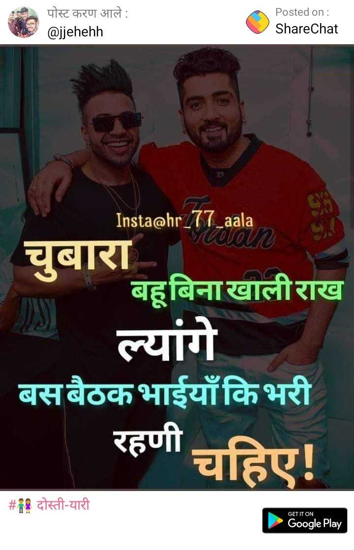 हरियाणा की धरोहर - पोस्ट करण आले : @ jjehehh Posted on : ShareChat Insta @ hr _ 77 _ aala vlovan चुबारा बहू बिनाखालीराख ल्यांगे बसबैठक भाईयाँकि भरी रहणी चहिए ! | # दोस्ती - यारी GET IT ON Google Play - ShareChat