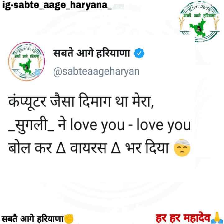 हरियाणा की धरोहर - ig - sabte _ aage _ haryana _ IRST . 207 संवतै आगे हरियाणा सवते आगे हरियाणा सबते आगे हरियाणा @ sabteaageharyan कंप्यूटर जैसा दिमाग था मेरा , _ _ _ सुगली _ ने love you - love you बोल कर वायरस A भर दिया - सबतै आगे हरियाणा हर हर महादेव - ShareChat