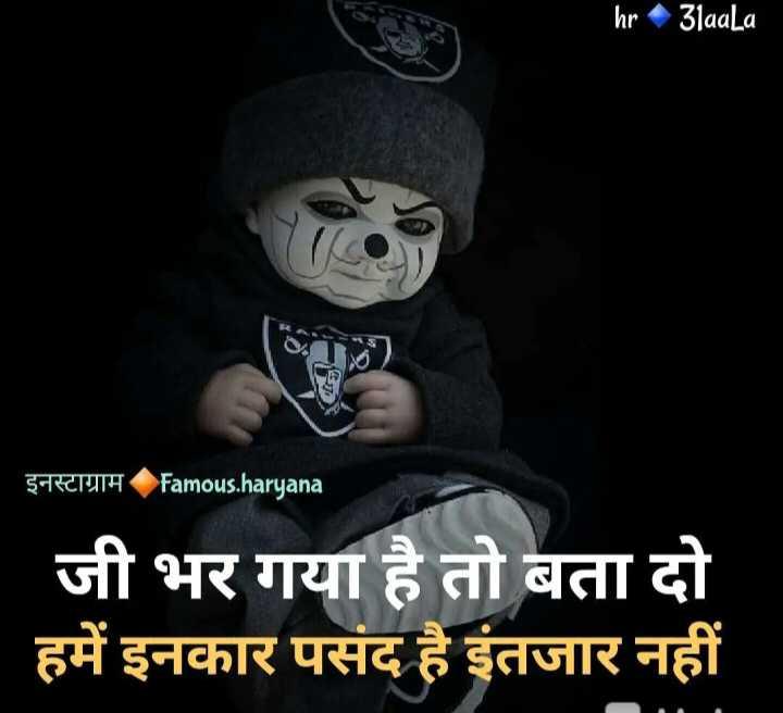 🤟हरियाणा के कलाकार - hr * 3laala इनस्टाग्राम Famous . haryana जी भर गया है तो बता दो हमें इनकार पसंद है इंतजार नहीं - ShareChat