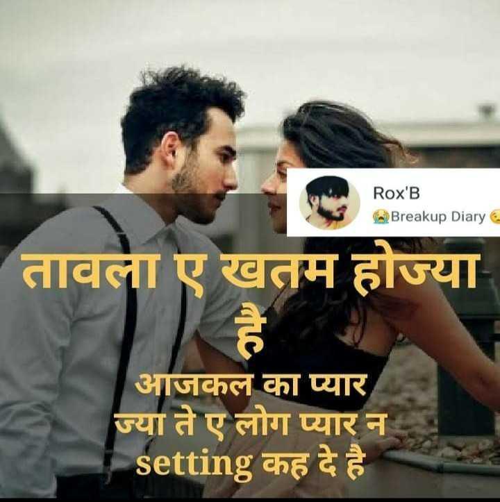 हरियाणा के प्रसिद्ध कलाकार - Rox ' B Breakup Diary तावला ए खतम होज्या आजकल का प्यार ज्या ते ए लोग प्यार न । setting कह दे है - ShareChat