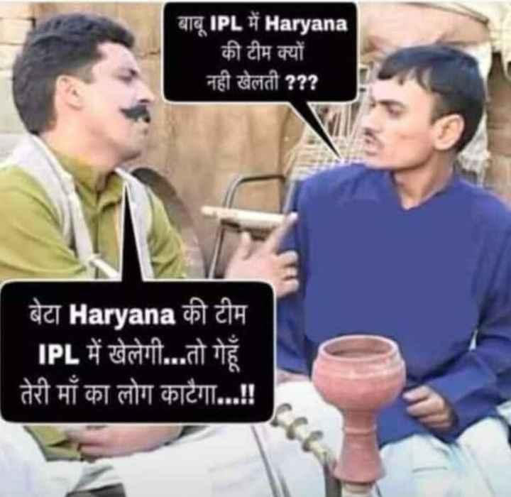 हरियाणा के प्रसिद्ध कलाकार - ' बाबू IPL में Haryana की टीम क्यों नही खेलती ? ? ? बेटा Haryana की टीम ' IPL में खेलेगी . . . तो गेहूँ ।   तेरी माँ का लोग काटैगा . . . ! ! - ShareChat