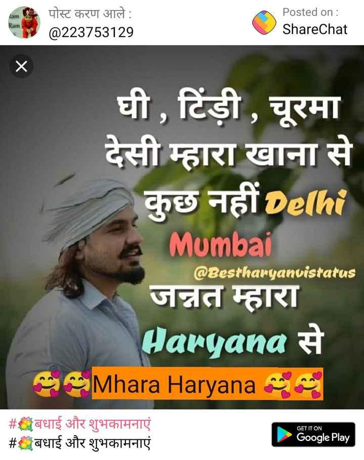 💐हरियाणा दिवस की बधाई - Kam पोस्ट करण आले : @ 223753129 Posted on : ShareChat Ram घी , टिंड़ी , चूरमा देसी म्हारा खाना से कुछ नहीं Delhi Mumbai @ Bestharyanvistatus जन्नत म्हारा Haryana # RAMhara Haryanai GET IT ON # बधाई और शुभकामनाएं # बधाई और शुभकामनाएं Google Play - ShareChat