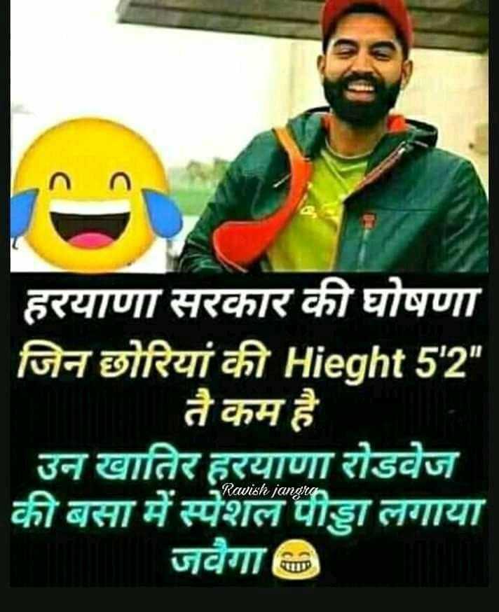 💐हरियाणा दिवस की बधाई - हरयाणा सरकार की घोषणा जिन छोरियां की Hieght 5°2 तै कम है उन खातिर हरयाणा रोडवेज की बसा में स्पेशल पीड्डा लगाया जवैगा 0 Ravish jangrun - ShareChat