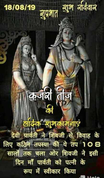 🌱 हरियाली तीज - 18 / 08 / 19 शुभ रविवार গান । । সখী বালু RAAZ97 वर्दिक शुभकामनाएं देवी पार्वती ने शिवजी से विवाह के लिए कठिन तपस्या की ये तप 108 सालों तक चला ओर शिवजी ने इसी ' दिन माँ पार्वती को पत्नी के । रूप में स्वीकार किया Jole - ShareChat