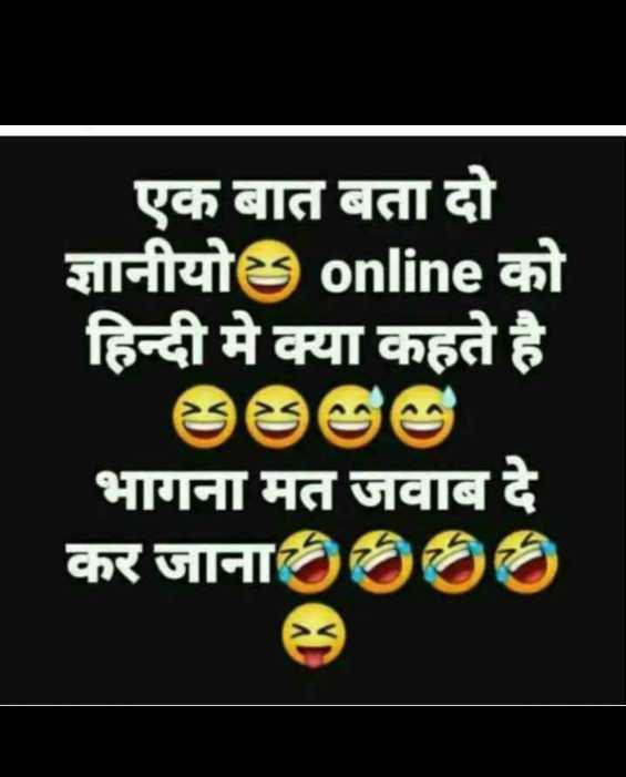 😀हसमुख चेहरा☺️ - एक बात बता दो ज्ञानीयो8 online को हिन्दी मे क्या कहते है भागना मत जवाब दे कर जाना - ShareChat