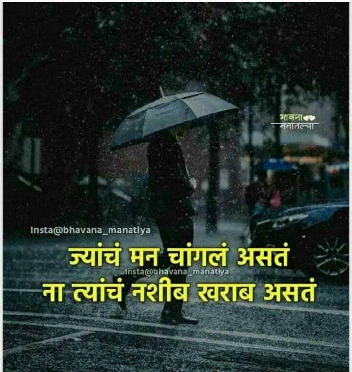 👥हा खेळ सावल्यांचा - भावना मनातल्या Insta @ bhavana _ manatlya ज्यांचं मन चांगलं असतं ना त्यांचं नशीब खराब असतं Insta @ bhavana _ manatlya - ShareChat